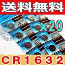 高性能リチウムボタン電池(CR1632)20個【代引き発送可】【メール便送料無料】【RCP】
