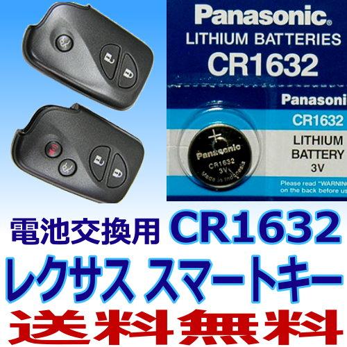 レクサス スマートキー用電池!日本ブランド パナソニックリチウム電池(CR1632)1個【…...:charmying:10000370