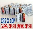 10P入 高容量カメラ用リチウム電池CR2 【送料無料】【RCP】 【lucky5days】