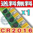 【Pt10倍】 高性能ボタン電池(CR2016)1個【代引き発送可】【メール便送料無料】【RCP】