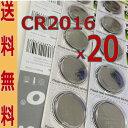 高性能 ボタン電池(CR2016)20個セット790円【代引き発送可】【メール便送料無料】【】