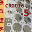 高性能コイン電池(CR2016)5個セット【代引き発送可】【メール便送料無料】【RCP】