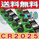 リチウムボタン電池(CR2025)10個セット350円【メール便送料無料】【RCP】