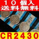 ボタン電池(CR2430)10個セット【代引き発送可】【送料無料】 【532P17Sep16】