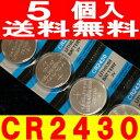 ボタン電池(CR2430)5個セット【代引き発送可】【送料無料】