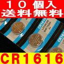 長持ち高品質!ボタン電池(CR1616)10個セット【代引き発送可】【送料無料】【10P4Jul12】