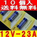 【2000個限定値下げ】アルカリ電池(12V-23A)10個カーリモコン用【送料無料】/23a12vメール便