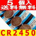 長持ち高品質!ボタン電池(CR2450)5個セット【代引き発送可】【マラソンP10】【送料無料】【SMTB-ms】【YDKG-ms】