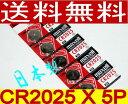 長持ち高品質!代引き可!日本製/マクセル ボタン電池(CR2025)5P【送料無料】【10P4Jul12】