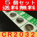 リチウムボタン電池CR2032【メール便送料無料】5個168円【LEDキャンドル用電池】【RCP】 【532P17Sep16】