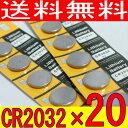 長持ち高品質!リチウムボタン電池CR2032【送料無料】20個945円【10P4Jul12】