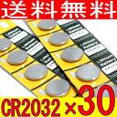リチウムボタン電池CR2032【メール便送料無料】30個930円【RCP】 【532P17Sep16】