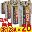 20P入 高容量カメラ用リチウム電池CR123A 【送料無料】【RCP】 【lucky5days】