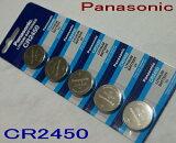 代引き可!パナソニック ボタン電池(CR2450)3V 5P
