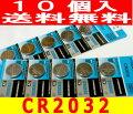 高性能 リチウムボタン電池CR2032【メール便送料無料】10個320円【RCP】 【532P17Sep16】