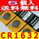 ボタン電池(CR1632)5個セット【代引き発送可】【メール便送料無料】【RCP】 【532P17Sep16】