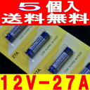 【3000本期間限定値下げ】アルカリ電池(12V-27A)5...