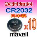 長持ち高品質!代引き可!日本製/マクセル ボタン電池(CR2032)3V 10P【メール便送料無料】[SS02P03mar13]【RCP】