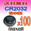 代引き可!日本製/マクセル ボタン電池(CR2032)3V 100P【メール便送料無料】【RCP】