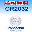 代引き可!日本ブランド panasonic ボタン電池(CR2032)ばら売り 【メール便送料無料】【RCP】パナソニック