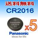 代引き可!日本ブランド panasonic(パナソニック) ボタン電池(CR2016)5P【メール便送料無料】【RCP】