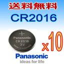 【Pt10倍】 代引き可!日本ブランドpanasonic ボタン電池(CR2016) 10個セット【メール便送料無料】【RCP】