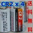 4P入 高容量カメラ用リチウム電池CR2 【送料無料】メール便【RCP】【チェキ】 【lucky5days】