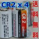 4P入 高容量カメラ用リチウム電池CR2 【送料無料】メール便【RCP】【チェキ】