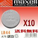 代引き可!日本メーカMAXELL マクセル アルカリボタン電池(LR44/AG13)10P【送料無料】【RCP】