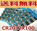 高性能 ボタン電池(CR2032)100個セット【メール便送料無料】【RCP】
