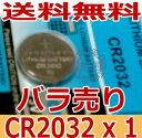 高性能 リチウムボタン電池(CR2032)ばら売り【メール便送料無料】【RCP】