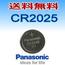 代引き可!日本ブランド panasonic(パナソニック) ボタン電池(CR2025)1個 【メール便送料無料】【ボタン電池cr2025】【RCP】 【532P17Sep16】
