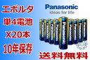 メール便【送料無料】パナソニックエボルタ アルカリ乾電池 単4電池 20本 防災用品