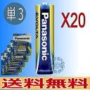 メール便【送料無料】Panasonic EVOLTA(エボルタ) 単3形 4本パック計20本 防災用品【RCP】