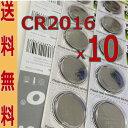 【Pt10倍】 高性能 ボタン電池(CR2016)10個セット【代引き発送可】【メール便送料無料】