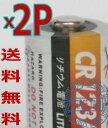 2P入 高容量カメラ用リチウム電池CR123A】 【送料無料】【RCP】 【lucky5days】