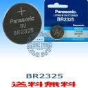 代引き可!日本ブランド パナソニック ボタン電池(br2325)1個【送料無料】