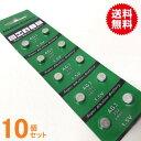 ボタン電池(LR41)10個セット【送料無料】