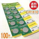 リチウムボタン電池(CR1616)100個セット【代引き発送可】【送料無料】
