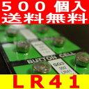 【期間限定値下げ】業務用ボタン電池(LR41)500個セット【送料無料】【RCP】