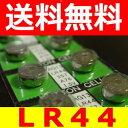 代引き可【送料無料】ボタン電池(LR44)ばら売り【2sp_120720_b】