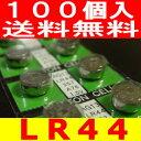 [期間限定値引き]メール便【送料無料】ボタン電池(LR44)100個【RCP】