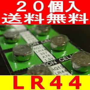 メール便【送料無料】【電池ランキング首位 さらに値引き】LR44ボタン電池20個セット【05P08Feb15】【RCP】