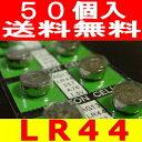 【5百円、千円クーポン使用可】メール便【送料無料】高性能アルカリボタン電池(LR44)50個【RCP】