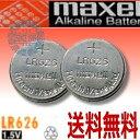 代引き可!日本メーカMAXELL マクセル アルカリボタン電池(LR626/AG4)2個【送料無料】【RCP】 【532P17Sep16】