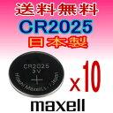 代引き可!日本製/マクセル MAXELL ボタン電池(CR2025)10個セット【メール便送料無料】【RCP】