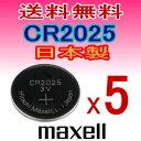 代引き可!日本製/マクセル ボタン電池(CR2025)5個セット【メール便送料無料】【RCP】