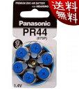 パナソニック日本製補聴器用空気電池PR44/675【代引き発送可】60P入り【送料無料】