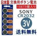 代引き可!日本ブランド SONY ボタン電池(CR2032)5P【メール便送料無料】【RCP】 【5002014】
