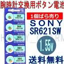 日本製ソニー電池!時計用 高性能酸化銀電池 SR621SW 1個セット【送料無料】 【532P17Sep16】